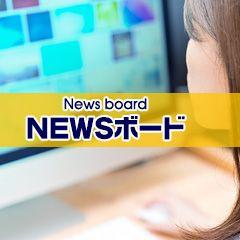 NEWSボード