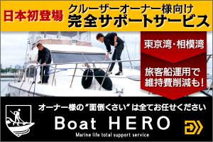 日本初登場!クルーザーオーナー様向け完全サポートサービス 【Boat HERO】