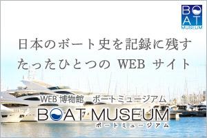 日本のボート史を記録に残すたったひとつのWEBサイト ボートミュージアム