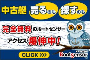 中古艇情報掲載サイトボートセンサー