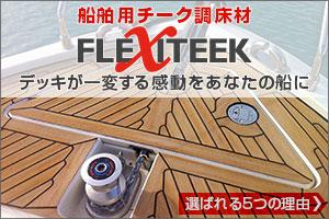 船舶用チーク調床材 フレキシチーク 選ばれる5つの理由