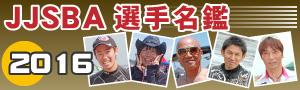 JJSBA選手名鑑 2016