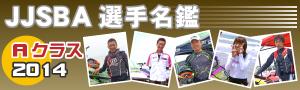 JJSBA選手名鑑 2014