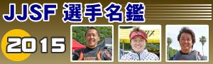JJSF選手名鑑 2015