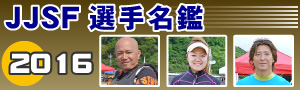 JJSF選手名鑑 2016