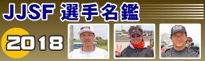 JJSF選手名鑑 2018