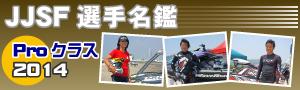 JJSF選手名鑑 2014