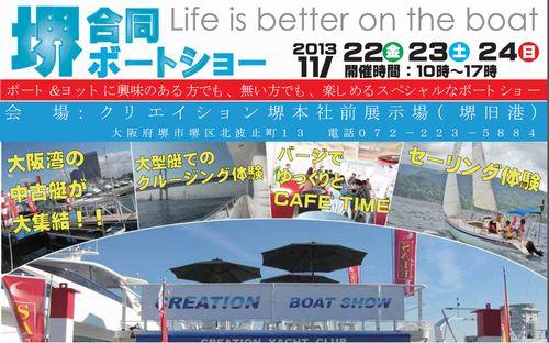 楽しいボートショー 11月22日(金)~24日(日) 堺(大阪)