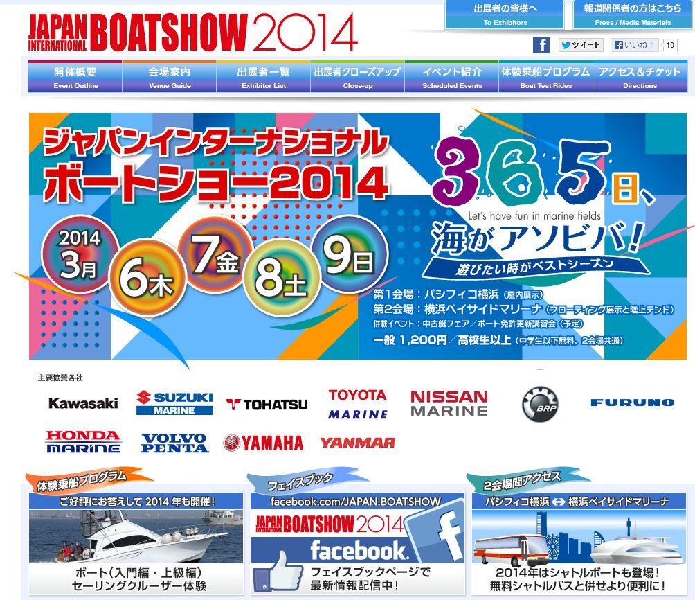 出展者リストアップ!国際ボートショー2014