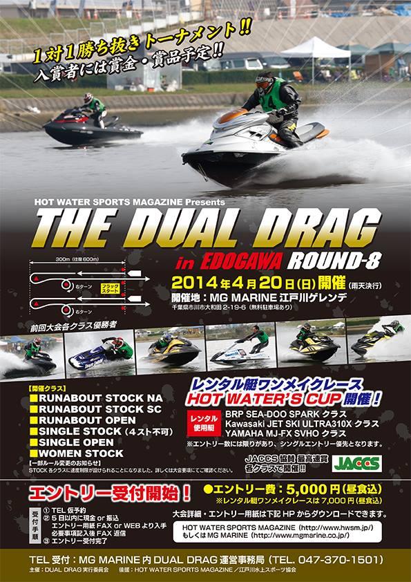 """""""THE DUAL DRAG"""" 1対1勝ち抜き in 江戸川"""