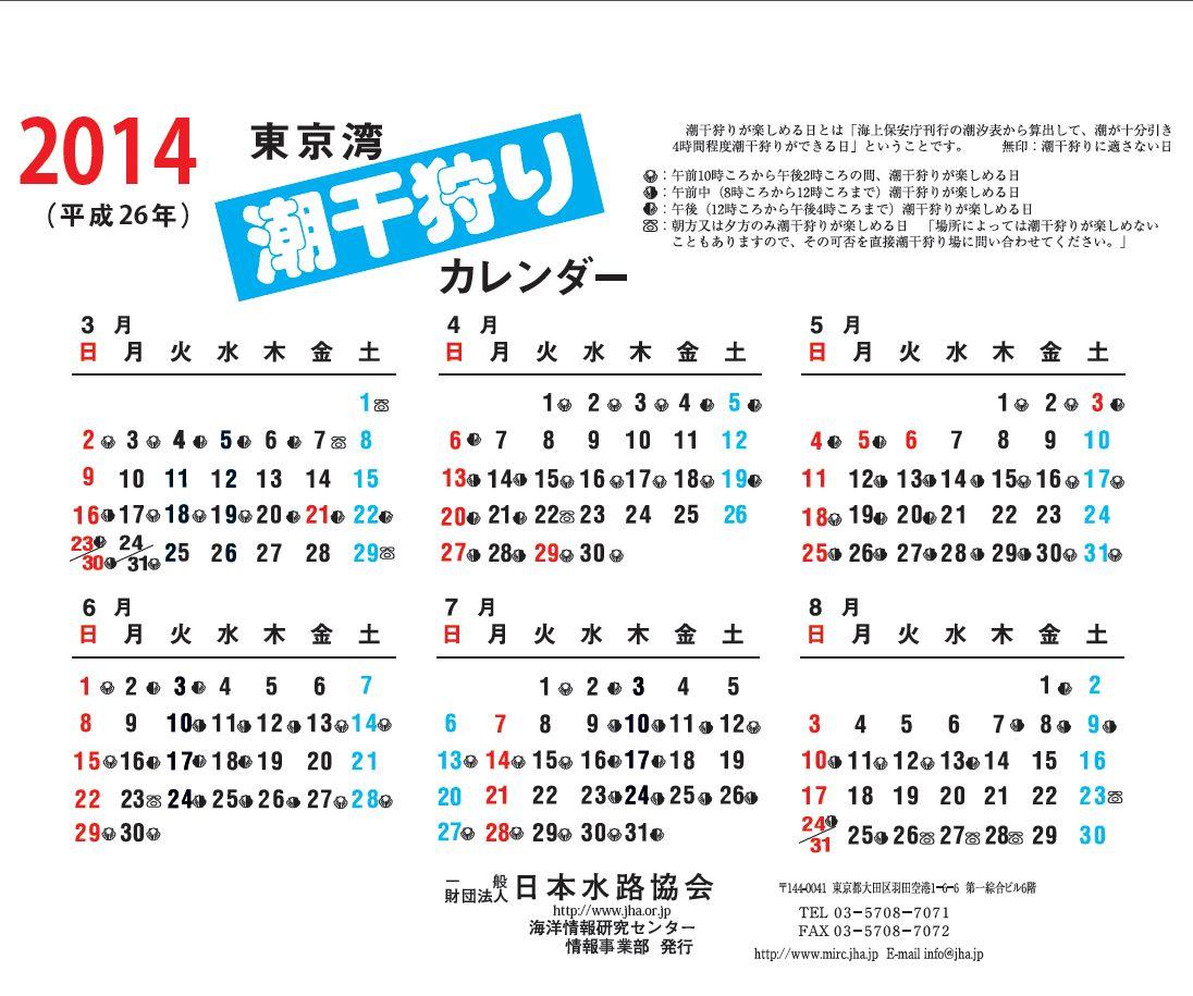 だれが作ってんだ?東京湾潮干狩りカレンダー