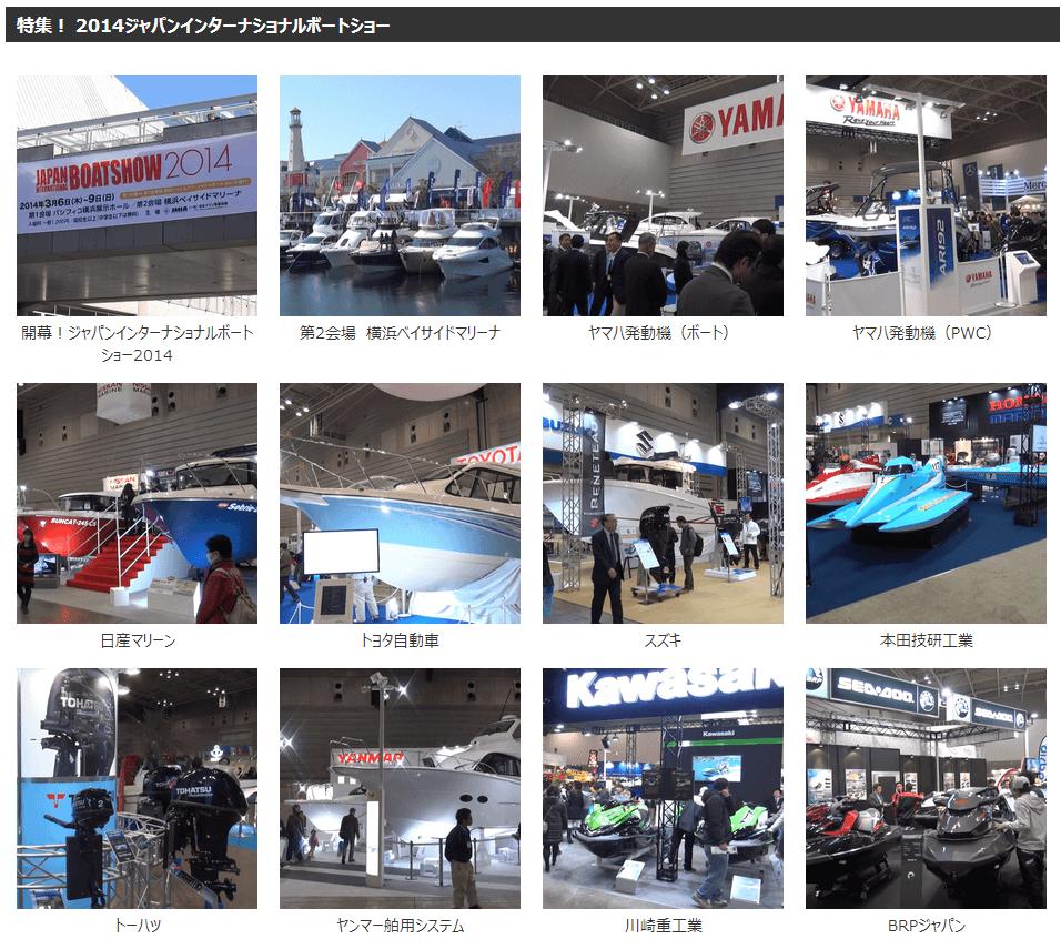 ☆動画で紹介☆ジャパン・インターナショナル・ボートショー2014!
