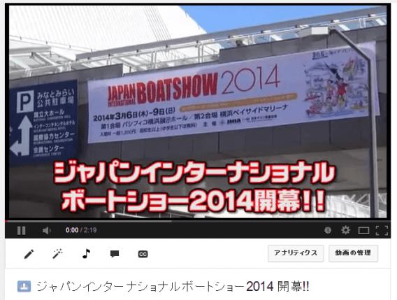 2014 ボートショー 動画紹介
