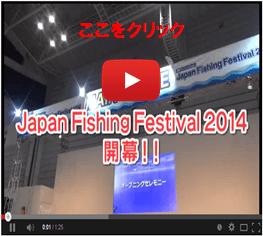 【動画特集】 Japan Fishing Festival 2014