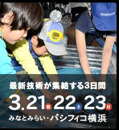 フィッシング フェスティバル 2014 本日10:00 スタートです!