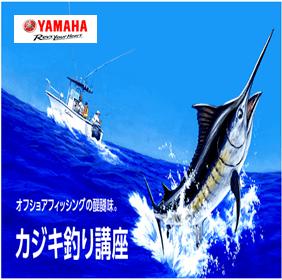 ヤマハ カジキ釣り講座