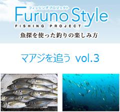 この画像から何が分かる? マアジを追う vol.3 FurunoStyle