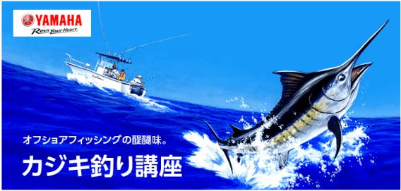 カジキ釣り講座