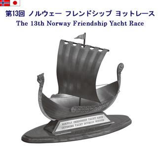 日本・ノルウェー友好記念「ノルウェーフレンドシップヨットレース」