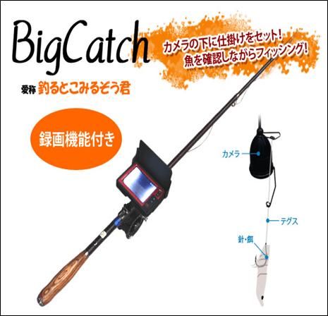 釣り革命!モニターで魚の動きを見ながら釣りが楽しめます!