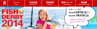 fishダービー2014