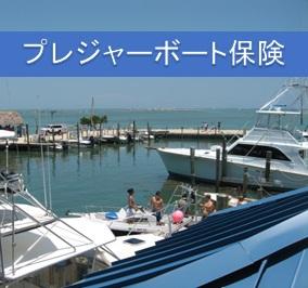 プレジャーボート用の保険ご加入されていますか?
