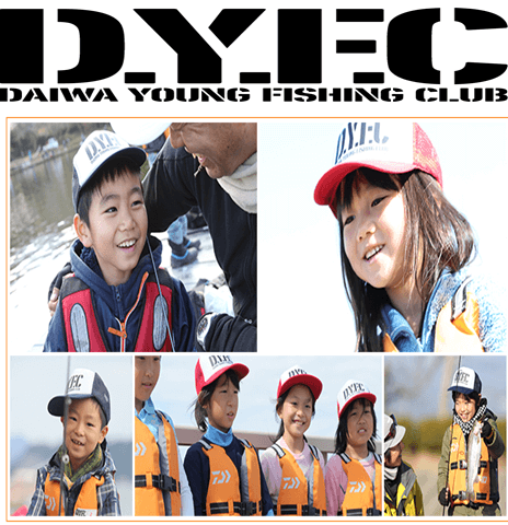 釣りを通じて学ぶ![ DAIWA YOUNG FISHING CLUB ]