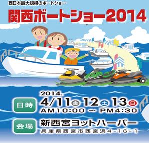 明日から2014関西ボートショーがはじまります!