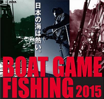 2015年も各地で開催 BOAT GAME FISHING 2015