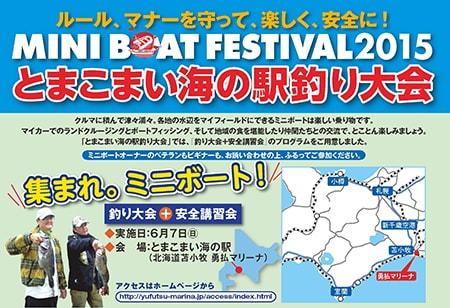 釣り大会と安全講習会が同時開催!とまこまい海の駅釣り大会
