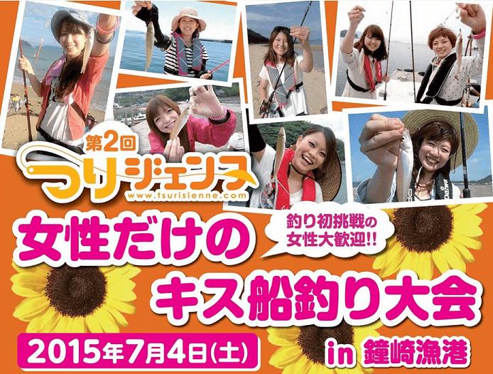 女性だけのキス船釣り大会 福岡県