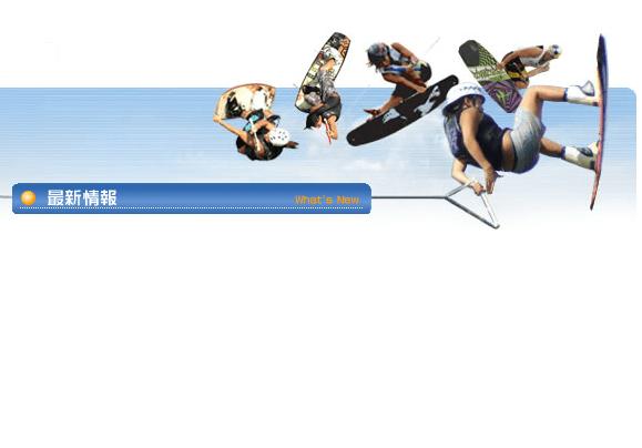 参加者募集!ウェイクボード 日本・韓国・中国の親善試合