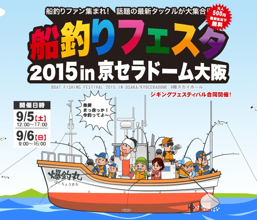 『船釣りファン』のための釣りフェスin京セラドーム大阪