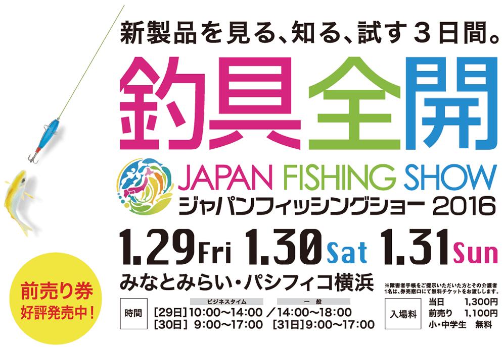 釣具全開!2016フィッシングショーは1/29-31パシフィコ横浜