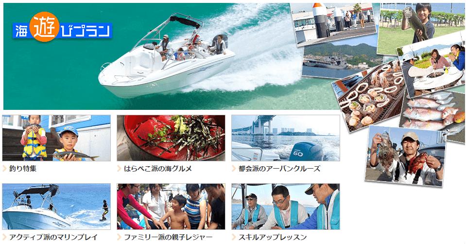 """全国のボート遊びプラン情報 ヤマハ""""海遊びプラン"""""""