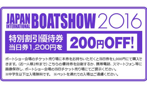 いますぐゲット!入場割引優待券で200円OFFジャパンインターナショナルボートショー