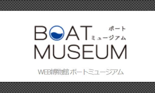 『WEB博物館 ボートミュージアム』 スズキの船外機 ほぼ完成しました!