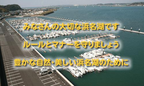 浜名湖公共マリーナ新規係船者募集中 舞阪、三ヶ日など7か所 募集期間6.03-30