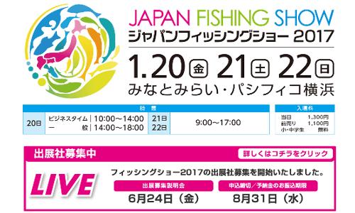 ジャパンフィッシングショー2017開催決定 1.20fri-22sunパシフィコ横浜
