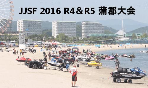 JJSF第4&5戦蒲郡大会 特集ページがアップ!! 波乱のレース必見です