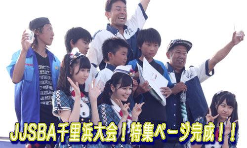 JJSBA千里浜大会!特集ページが完成しました なんとAKB48が登場です