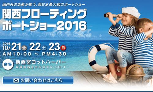 関西フローティングボートショー2016開催決定 10.21-23 新西宮ヨットハーバー