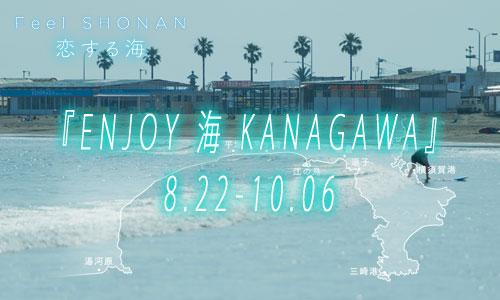 史上最大ヨットフェス『ENJOY 海 KANAGAWA』 神奈川県内マリーナ各所で開催8.22-10.06