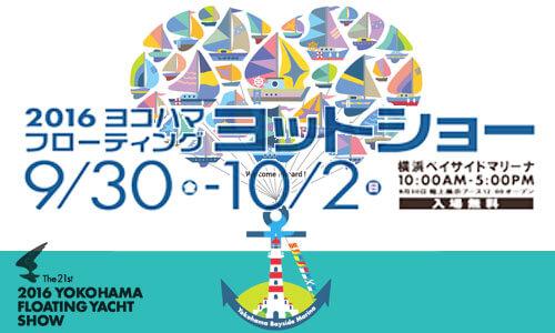 2016 ヨコハマフローティングヨットショー 公式サイトオープン! 9.30-10.2 横浜ベイサイドマリーナ