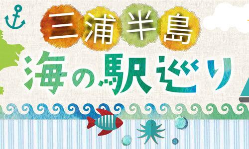 三浦半島『海の駅巡り』第3弾 「ENJOY 海 KANAGAWA」スペシャルイベント 10/8(土)~9(日)