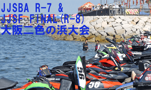 JJSBA R-7 & JJSF FINAL(R-8) 大阪二色の浜大会 特集ページ完成!!