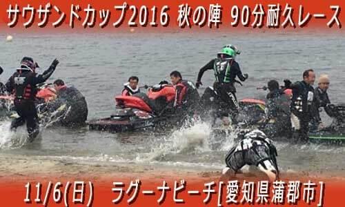 サウザンドカップ2016 秋の陣 90分耐久レース ラグーナビーチにて11/6(日)に開催決定!
