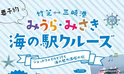 みうら・みさき海の駅クルーズ 11/27(日) 高速船ジェットフォイルで海を飛ぶ?