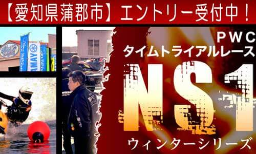 【ネオスポブログ】PWCタイムトライアルレース『 NS1 』開幕戦レポート