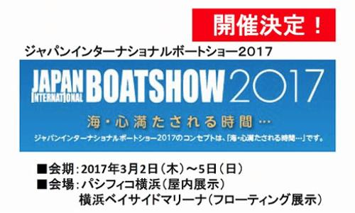 ジャパンインターナショナルボートショー2017 開催決定!!2017/3/2(木)~5(日)